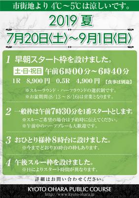 2019夏案内.jpg