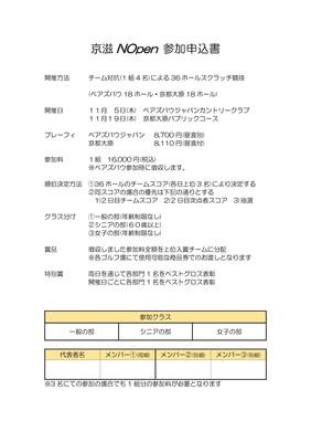 京滋NOpen参加申込書.jpg