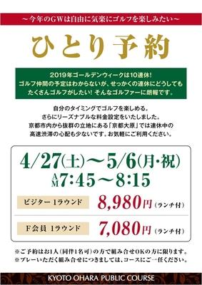 kyoto_POS_GWひとり予約_A2-01.jpg